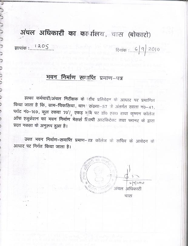 DSRCE Land Info – No Objections Certificate